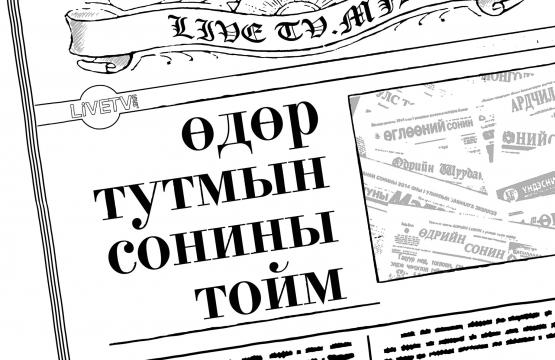 ШУУД: Өдөр тутмын сонины тойм 12 сарын 10
