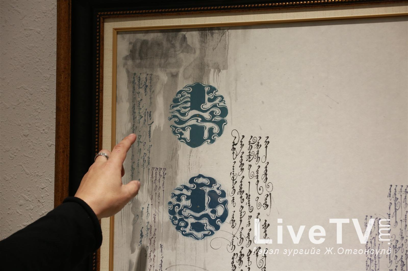 Шүлгийн мөрийг хажууд нь зэрэгцүүлж монгол бичгийн уран бичлэгээр бичсэн