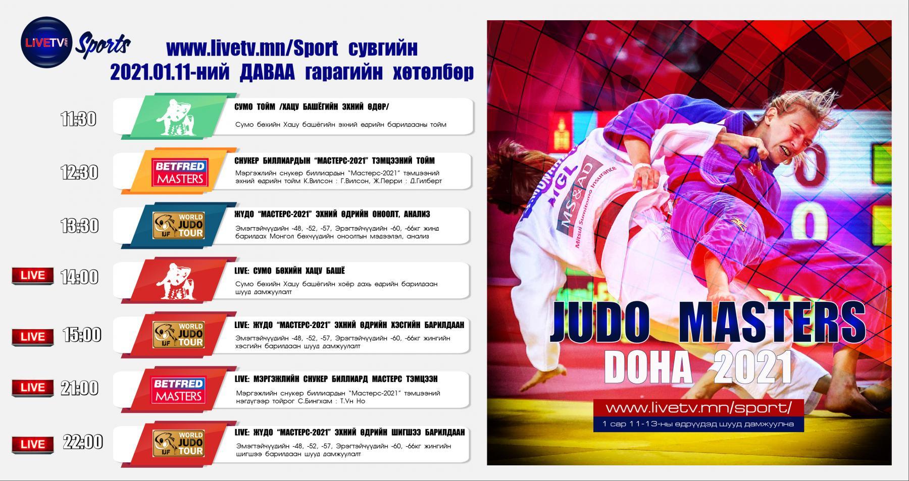 www.livetv.mn/sport сувгийн 2021.1.11-ий даваа гарагийн  хөтөлбөр