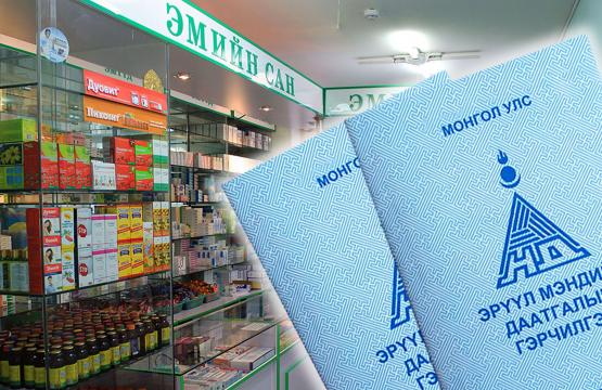 ТАНИЛЦ: Хөнгөлөлттэй үнээр олгож буй 522 нэр төрлийн эмийн шинэчлэгдсэн жагсаалт