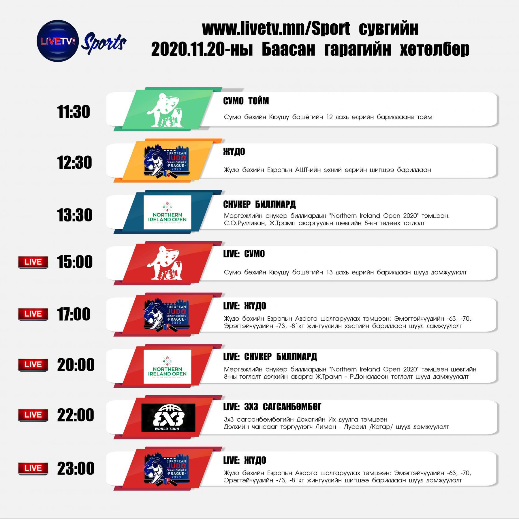 Спортын төрөлжсөн livetv.mn/sport сувгийн хөтөлбөр